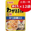 いなば わがまま猫まぐろパウチ かつお節入り 40g×12袋
