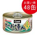 日清 キャラット かつおの達人(ささみ入り かつおとあじ)80g(缶詰)×48