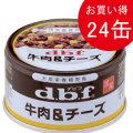 デビフ dbf 牛肉&チーズ 85g×24