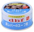 デビフ dbf 鶏レバーのスープ煮 85g