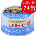 デビフ dbf 鶏レバーのスープ煮 85g×24