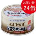 デビフ dbf シニア犬の食事 ささみ&軟骨 85g×24