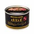 デビフ dbf ささみ&レバーミンチ 150g