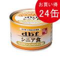 デビフ dbf シニア食 グルコサミン・コンドロイチン配合 150g×24