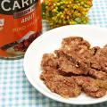アニモンダ グランカルノ ウェットフード アダルト 牛肉と鶏肉400g