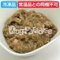 ボーン冷凍生肉