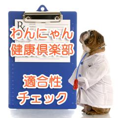 わんにゃん健康倶楽部 適合性チェック(3種類)