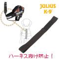 JULIUSk9・ユリウスK9・IDCハーネス用Iベルト(サイズミニミニ〜サイズ0用)