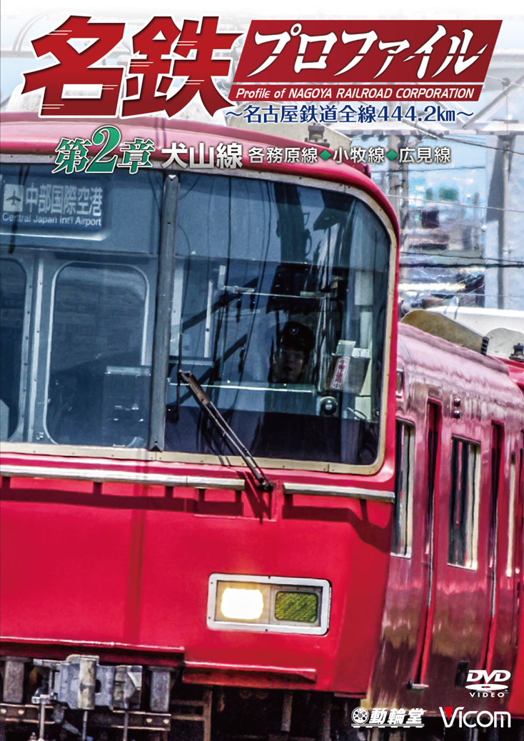 名鉄プロファイル 第2章 犬山線 各務原線◆小牧線◆広見線DVD版【2016年8月21日発売】