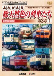 よみがえる総天然色の列車たち第3章1 国鉄篇<前編>【2017年3月21日発売】