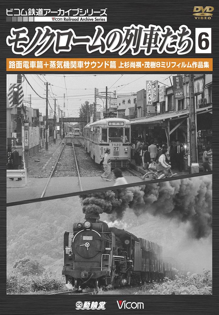 モノクロームの列車たち6 路面電車篇+蒸気機関車サウンド篇 上杉尚祺・茂樹8ミリフィルム作品集【2016年11月21日発売】