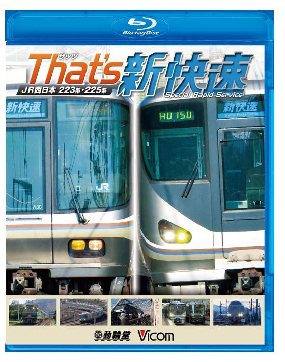 ザッツ新快速 JR西日本 223系・225系 (ブルーレイ版)【2013年12月21日発売】
