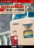 国鉄特急形電車183系 終幕への旅路 〜こうのとり・きのさき・はしだて〜 (DVD版)【2012年5月21日発売】