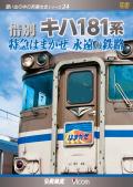 惜別 キハ181系 特急はまかせ 永遠の鉄路 DVD版【2010年12月21日発売】