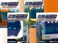 近鉄プロファイル第1章〜第4章【DVD版4巻コンプリートセット】