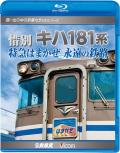 惜別 キハ181系 特急はまかぜ 永遠の鉄路(ブルーレイ版)【2010年12月21日発売】