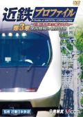 近鉄プロファイル〜近畿日本鉄道全線508.1km〜 第3章 名古屋線&名阪特急(DVD版)【2012年11月21日発売】