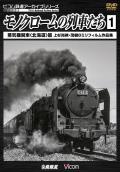 モノクロームの列車たち1 蒸気機関車<北海道>篇 上杉尚祺・茂樹8ミリフィルム作品集【2015年12月21日発売】