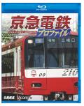 京急電鉄プロファイル〜京浜急行電鉄全線87.0km〜ブルーレイ版【2016年12月21日発売】