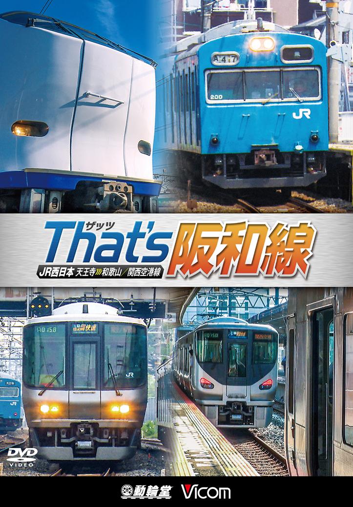 ザッツ阪和線 —JR西日本 天王寺〜和歌山/関西空港線—(DVD版)【2016年4月21日発売】