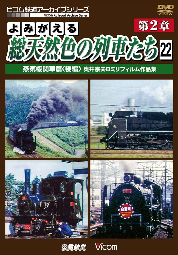 よみがえる総天然色の列車たち第2章22 蒸気機関車篇<後篇> 奥井宗夫8ミリフィルム作品集【2015年2月21日発売】