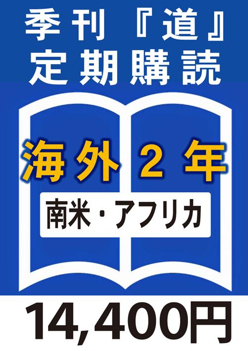 季刊 「道」 海外定期購読2年 南アメリカ or アフリカ