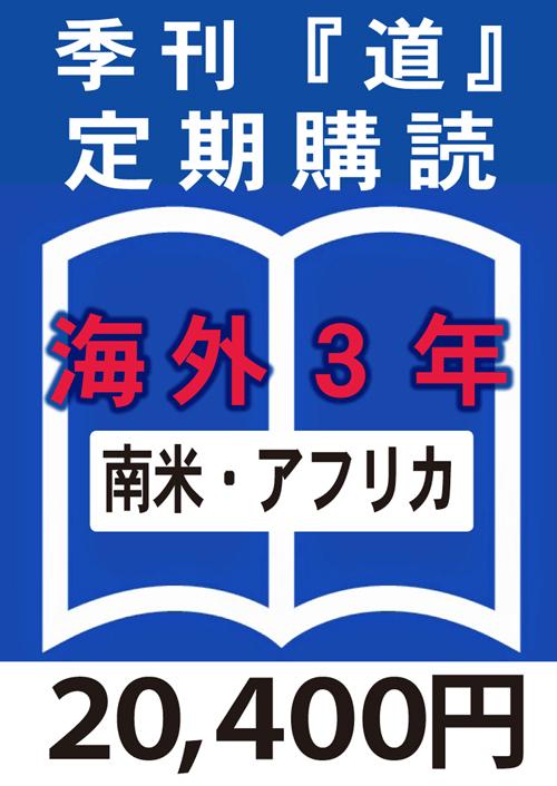 季刊 「道」 海外定期購読3年 南アメリカ or アフリカ