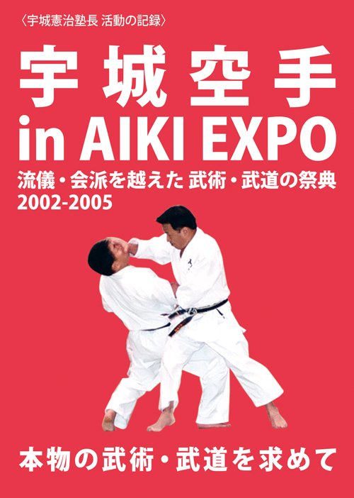 DVD 宇城空手 in AIKI EXPO