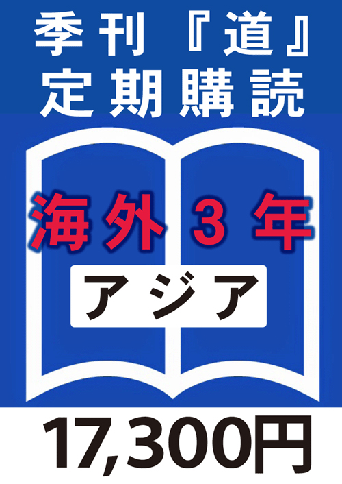 季刊 「道」 海外定期購読3年 アジア