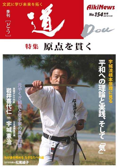 季刊「道」154号