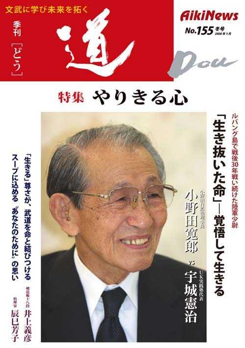 季刊「道」155号