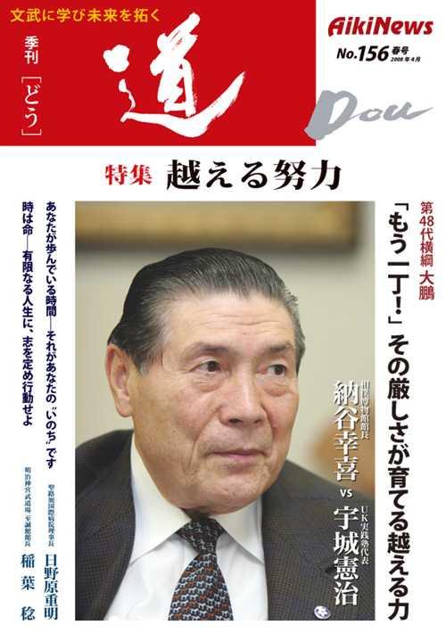 季刊「道」156号
