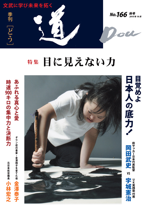 季刊「道」166号