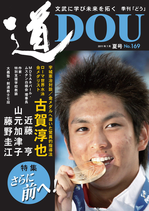 季刊「道」169号