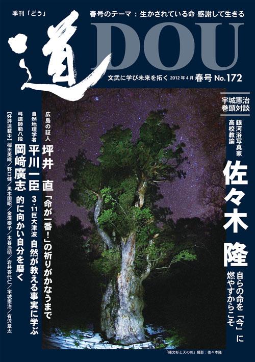 季刊「道」172号