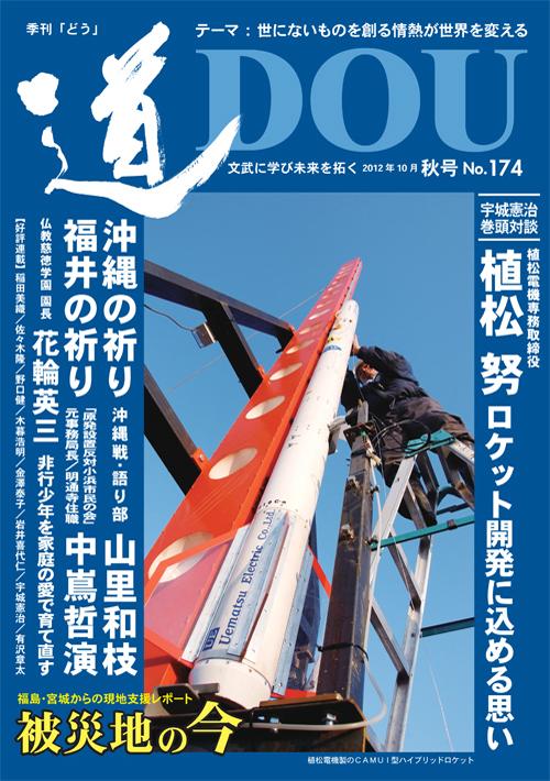 季刊「道」174号