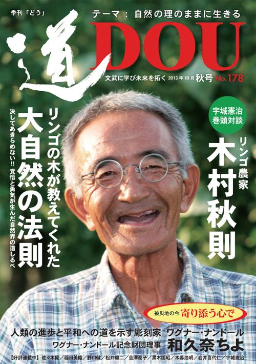 季刊「道」178号