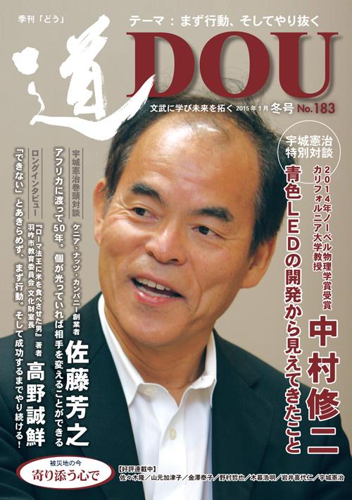季刊 「道」 183号(2015冬)