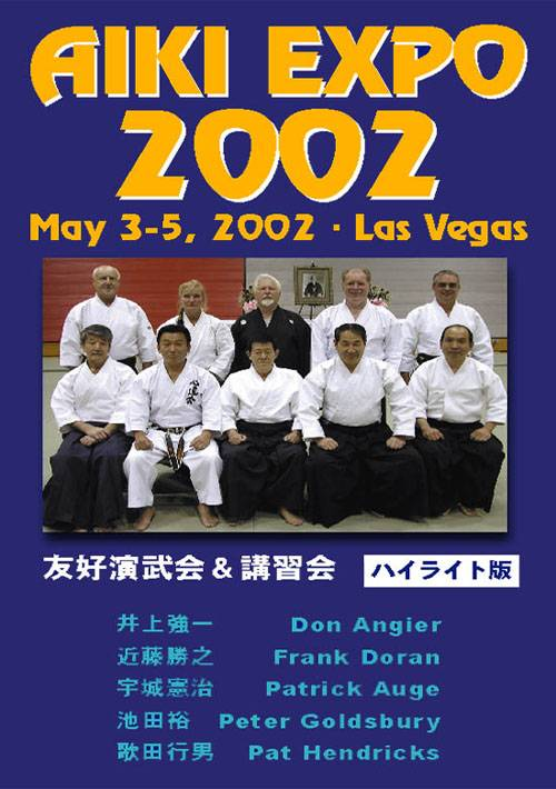 アイキエキスポ2002 ラスベガス 友好演武会&講習会 ハイライト