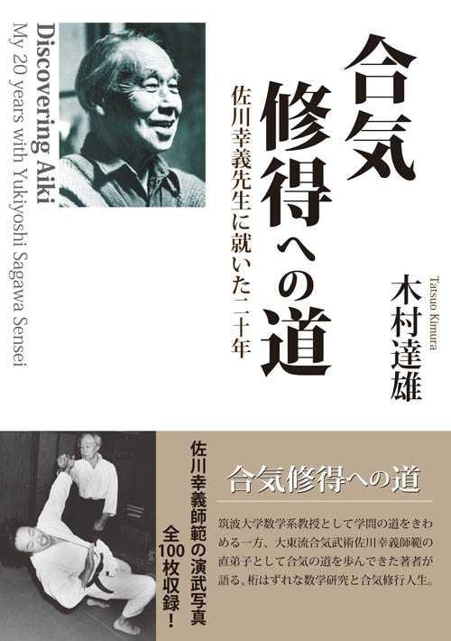 合気習得への道 木村達雄
