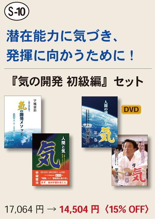 【S-10】 書籍 「気の開発 初級編」 セット