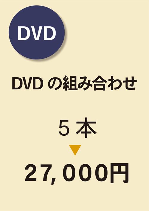 お好きなDVD 【5本】