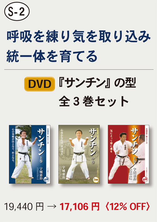 【S-2】 DVD『サンチン』の型 全3巻セット
