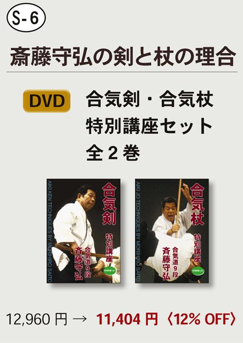 【S-6】 DVD『合気剣・合気杖』 特別講座 全2巻セット
