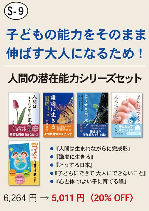 【S-9】 書籍 人間の潜在能力シリーズセット