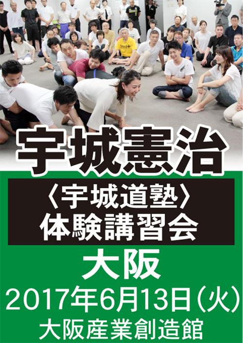 2017大阪体験講習会
