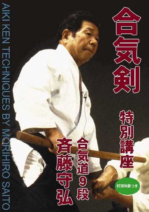 合気剣 斉藤守弘 DVD