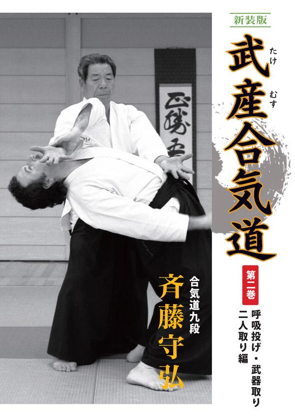 新装版 武産合気道 第2巻