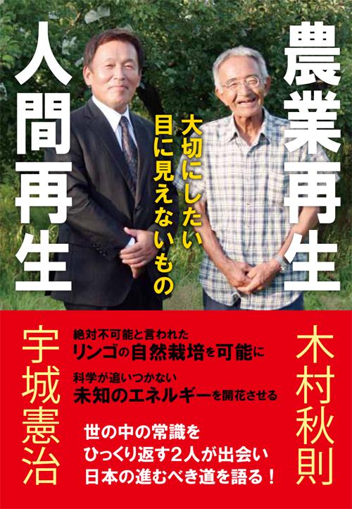 農業再生 人間再生 書籍表紙画像