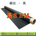 塩化ビニールシート 黒 絹目 厚み0.15mmx幅100cmx長さ2m